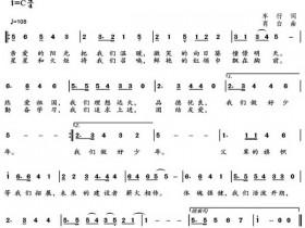 《好少年》歌曲曲谱、歌词下载