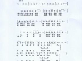 纪念赖宁的歌曲《闪亮的水晶心》曲谱MP3下载