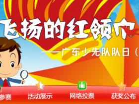 """推荐好网站:""""飞扬的红领巾""""队日(会)竞赛活动"""