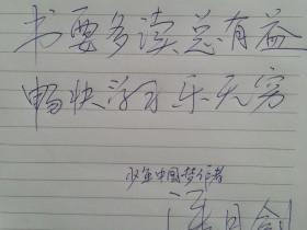 《少年中国梦》词作者潘月剑少儿歌曲作品精选