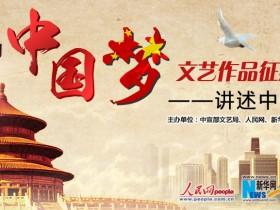 """推荐好网站:""""我们的中国梦——讲述中国故事""""专题网站"""
