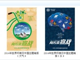 """2014年""""六·五""""世界环境日中国主题和海报发布"""