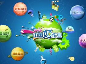 推荐好网站:中国好作业网