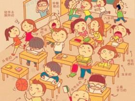 [转]老师,请正确认识课间十分钟