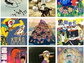 上海美术电影制片厂百部经典动画片附下载地址