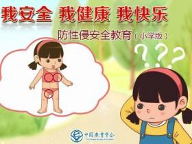 防性侵教育幻灯片PPT课件下载(小学版)