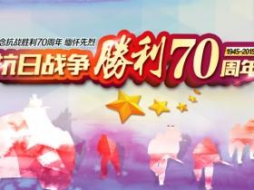 小学少先队开展纪念抗日战争胜利70周年活动方案