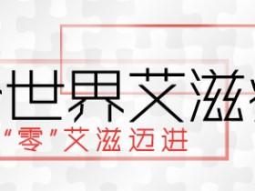 2015年世界艾滋病日国旗下讲话最新资料