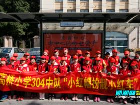 """萧山高桥小学开展""""迎峰会,小红帽扮靓小红车""""活动"""