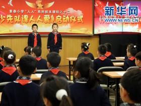 北京市东城区景泰小学:《少先队课人人爱》启动仪式