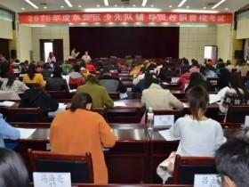 东营区开展2016年度少先队辅导员任职资格考试