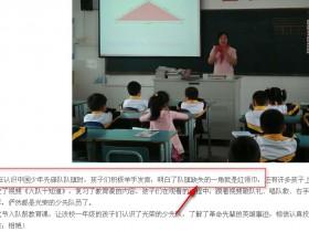 红领巾是什么的一角?