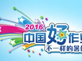 """2016年,17道""""中国好作业"""",让孩子过不一样的暑假"""