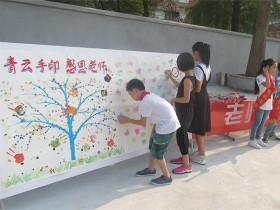 福建省泰宁县朱口小学:青云手印,感恩老师