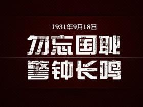 队室资源包|九一八事变是日本蓄意制造的侵华战争开端
