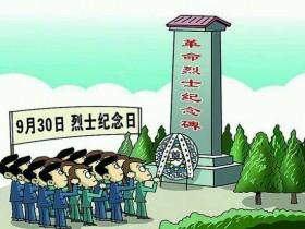队室资源包|9月30日中国烈士纪念日
