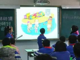 邯郸市复兴区先锋学校开展少先队活动课观摩及研讨活动