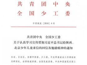 关于认真学习宣传贯彻习近平总书记给陕西、北京少年儿童来信的回信及勉励精神的通知(pdf+word版下载)