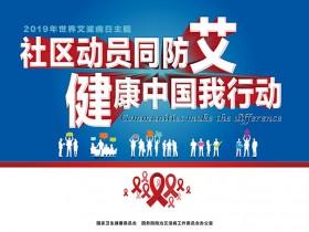 """国艾办发布2019年第32个""""世界艾滋病日""""主题活动通知"""
