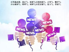 11月8日记者节升旗台国旗下讲话