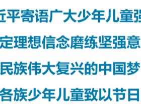 2013-2020年习近平总书记寄语少年儿童摘编