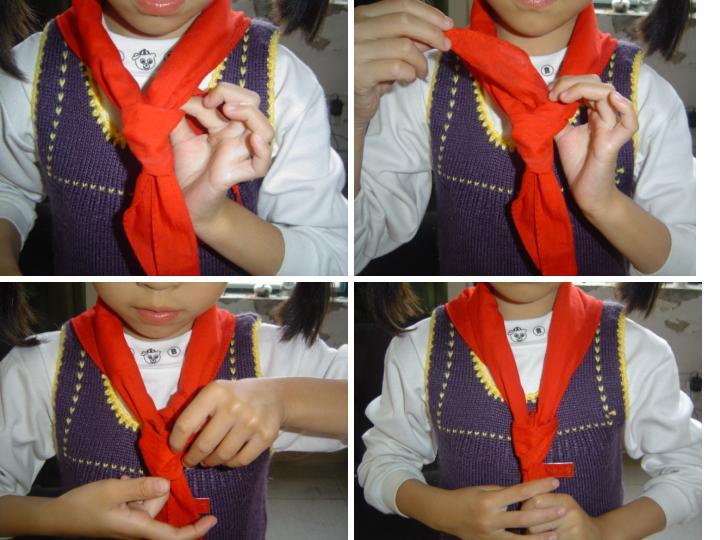 红领巾的系法