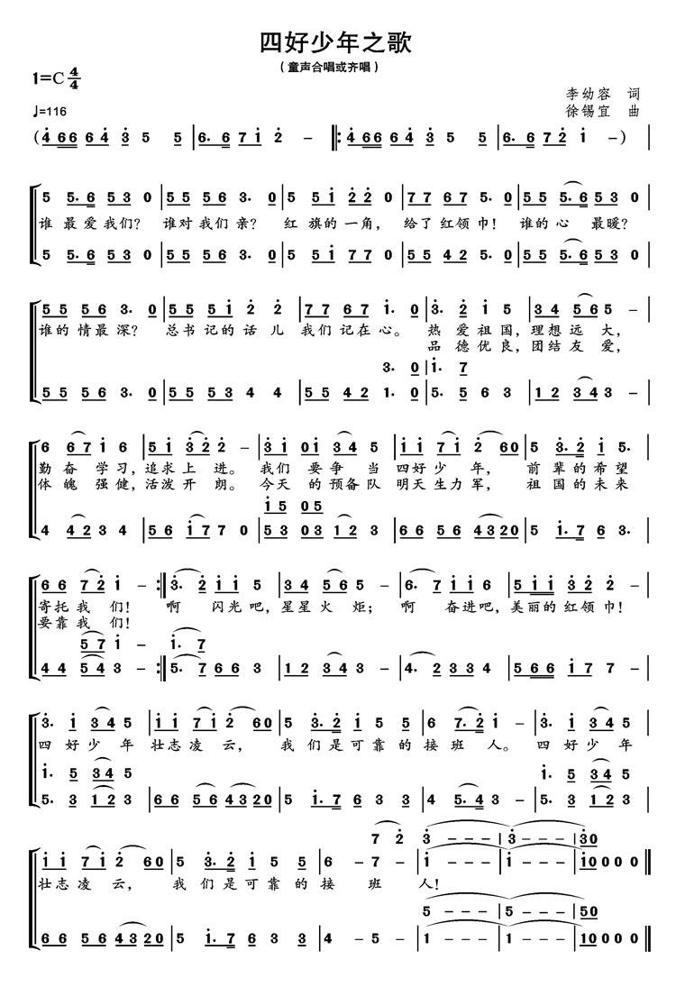 《四好少年之歌》歌词、曲谱下载地址