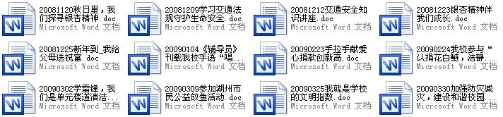 少先队辅导员归档资料-03
