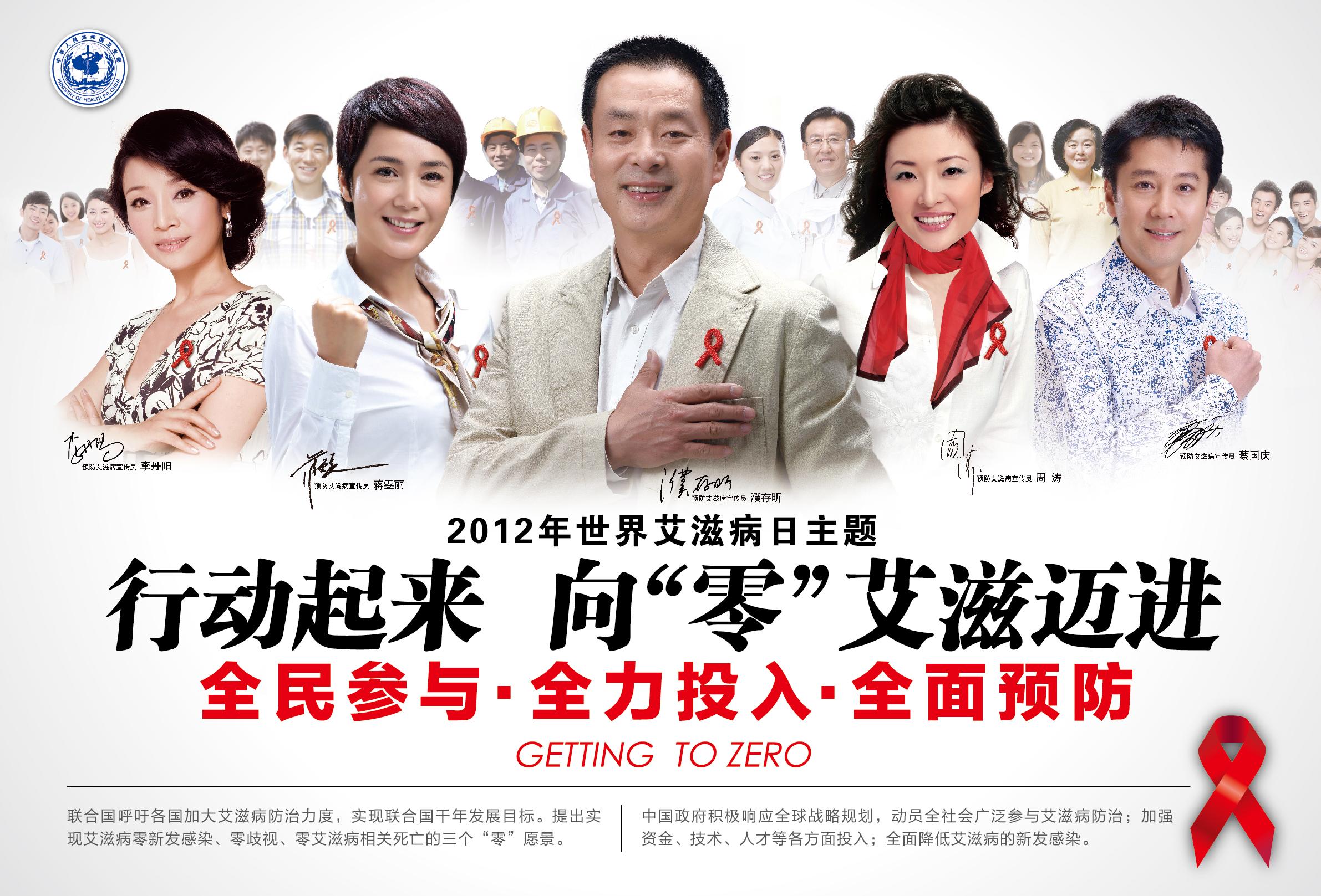 2012年是第几个世界艾滋病日?主题是什么?