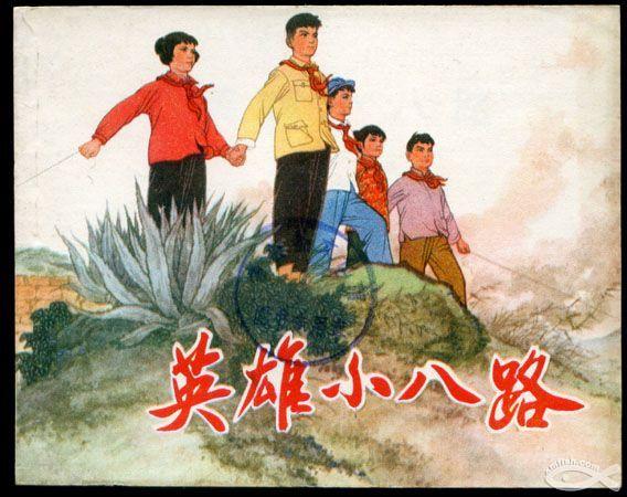 中国少年先锋队队歌沿革及曲谱