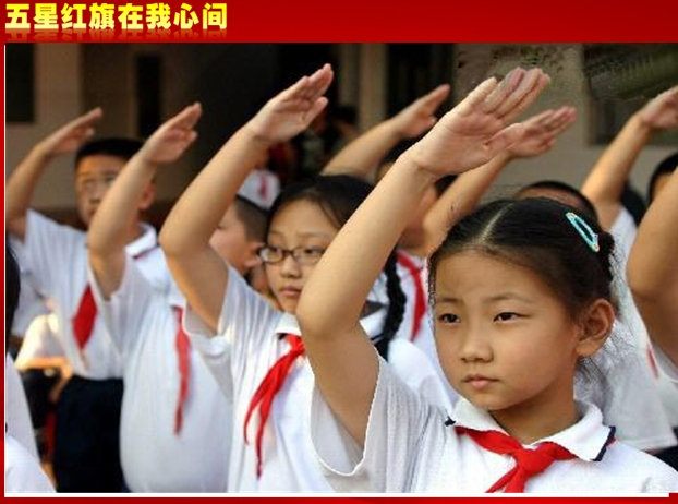三年级争五星红旗章少先队活动课:人民军队最光荣