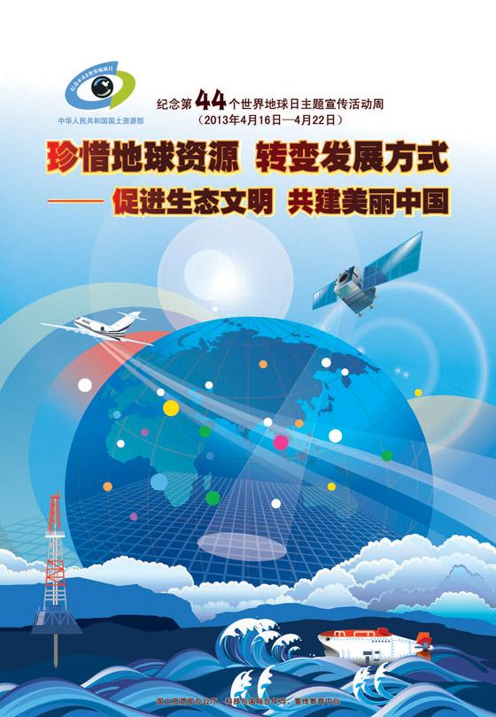 2013年世界地球日宣传海报