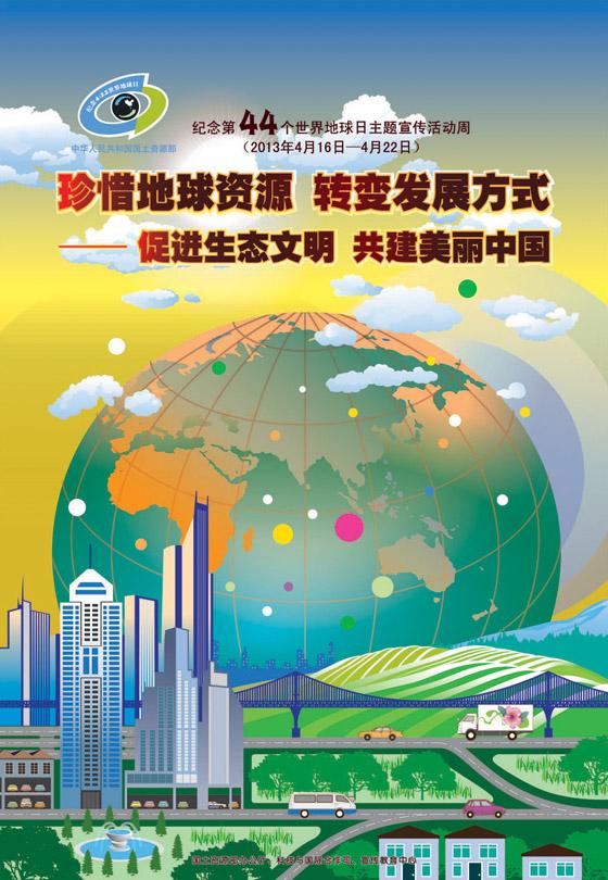 4月22日世界地球日宣传图