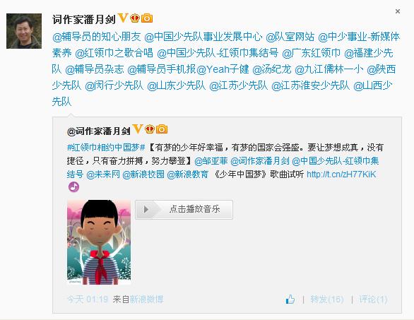 词作家潘月剑新作《少年中国梦》,抢鲜听!