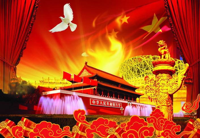 庆祝国庆节