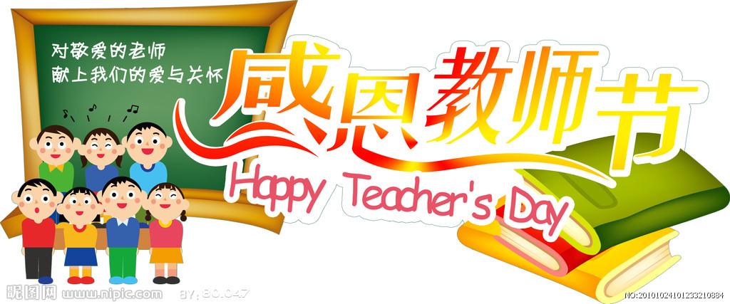 教师节哪一天