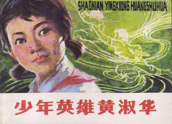 中国少年先锋队发展历程中的少年小英雄简介
