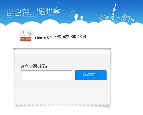 第一次发现,百度网盘发布的分享链接失效!