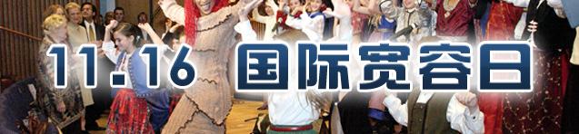 """""""国际宽容日""""红领巾广播稿"""