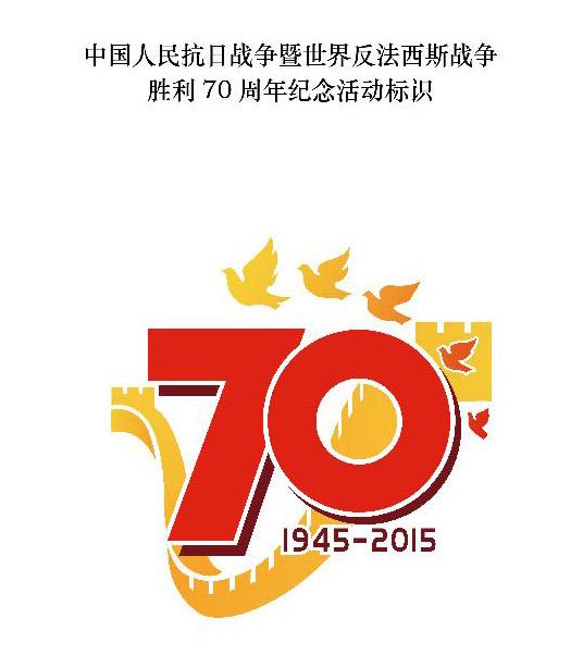 抗战胜利70周年纪念活动标识图片发布