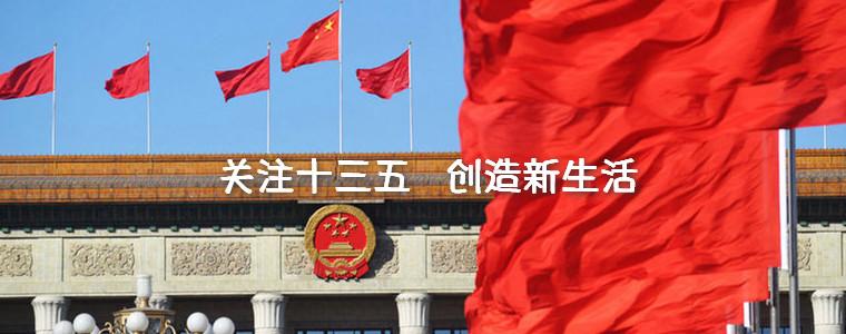 """关于开展""""红领巾相约中国梦——关注十三五,创造新生活""""主题教育实践活动的通知"""