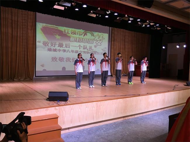 长兴县雉城中学:八年级举行离队仪式