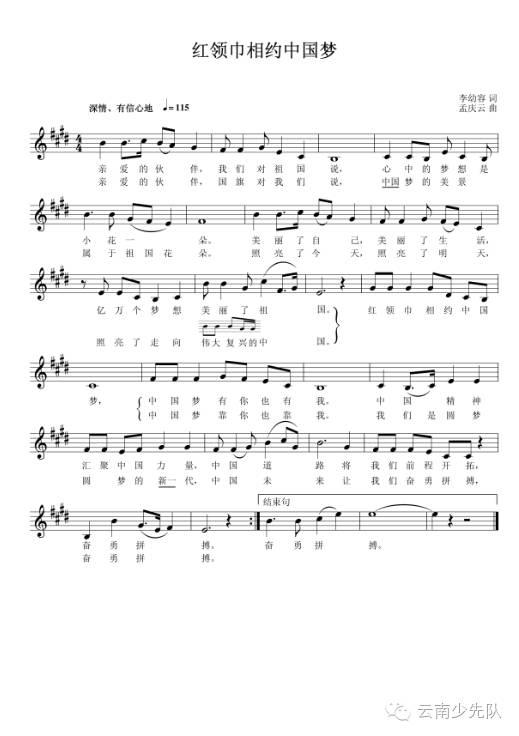少年儿童新歌曲-《红领巾相约中国梦》音频mp3曲谱下载