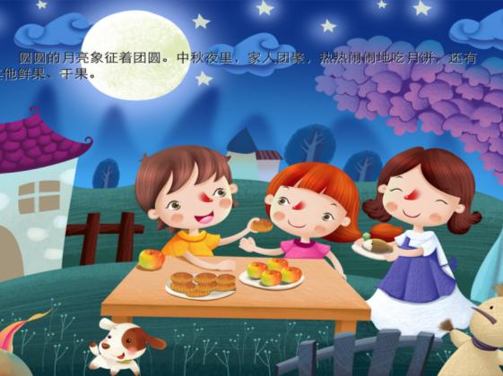 2016年中秋节活动方案参考一则