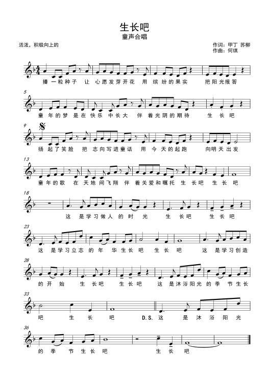 少年儿童新歌曲-《生长吧》歌词曲谱音频mp3下载