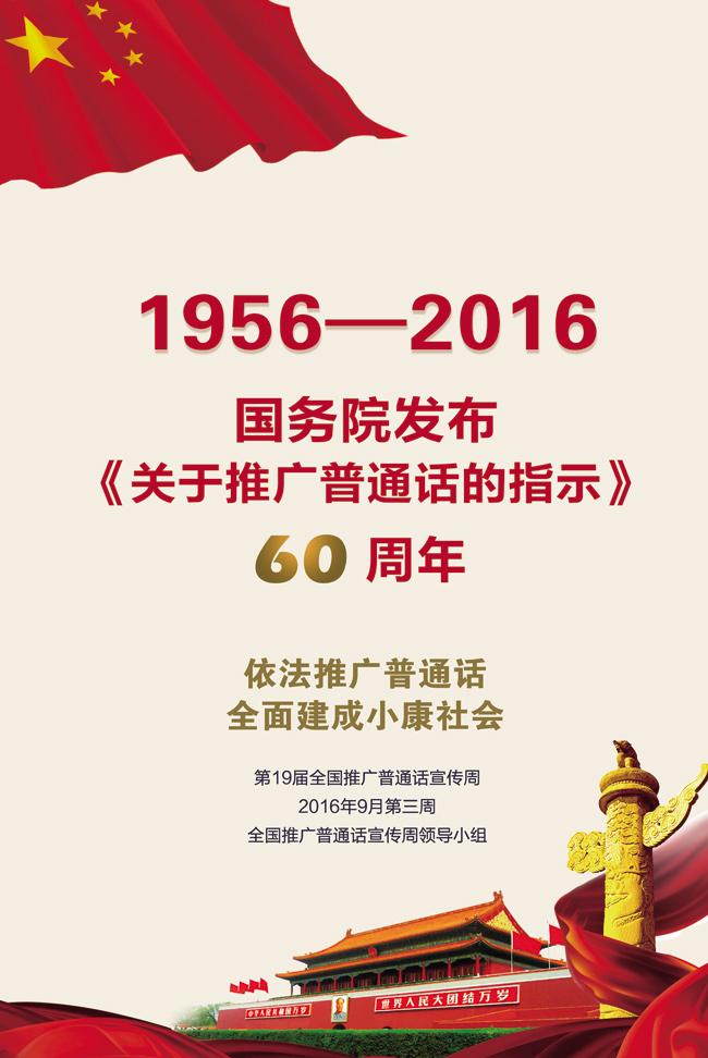 队室资源包|2016年是第19届全国推广普通话宣传周