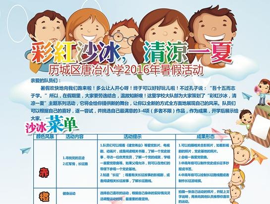 """济南市历城区唐冶小学:""""彩红沙冰,清凉一夏""""评选活动"""