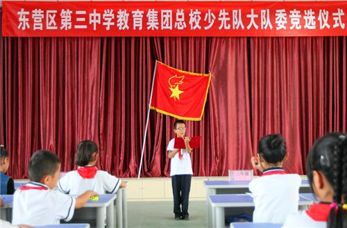 东营区三中少先队举行大队委换届竞选仪式