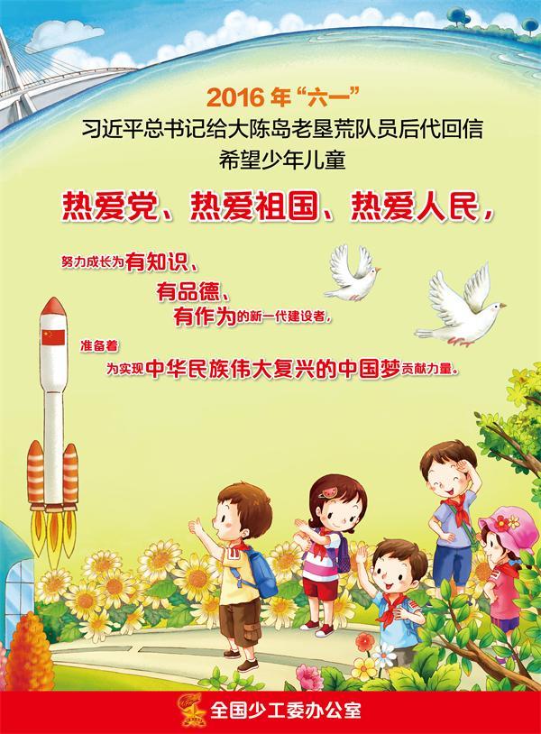 习爷爷对少年儿童希望和要求宣传海报(文末有下载地址)