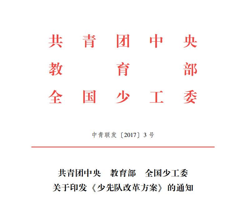 2017年,学校少先队重点任务按月分解(上)